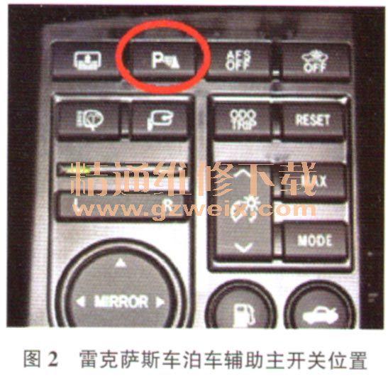 雷克萨斯泊车辅助系统设置转向盘中点手工初始化方法