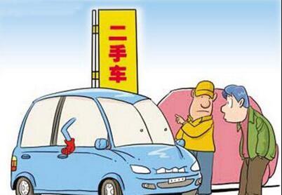旧车过户的流程和费用